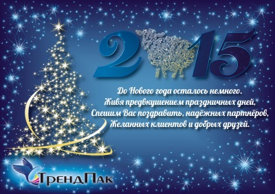 Картинки поздравления с новым годом от фирмы